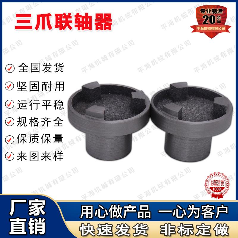 弹性联轴器水泵联轴器批发定做厂家供应【台州市平海机械有限公司】