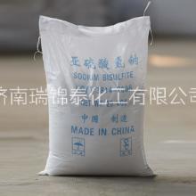 亚硫酸氢钠厂家直销 优质亚硫酸氢钠 厂家批发价