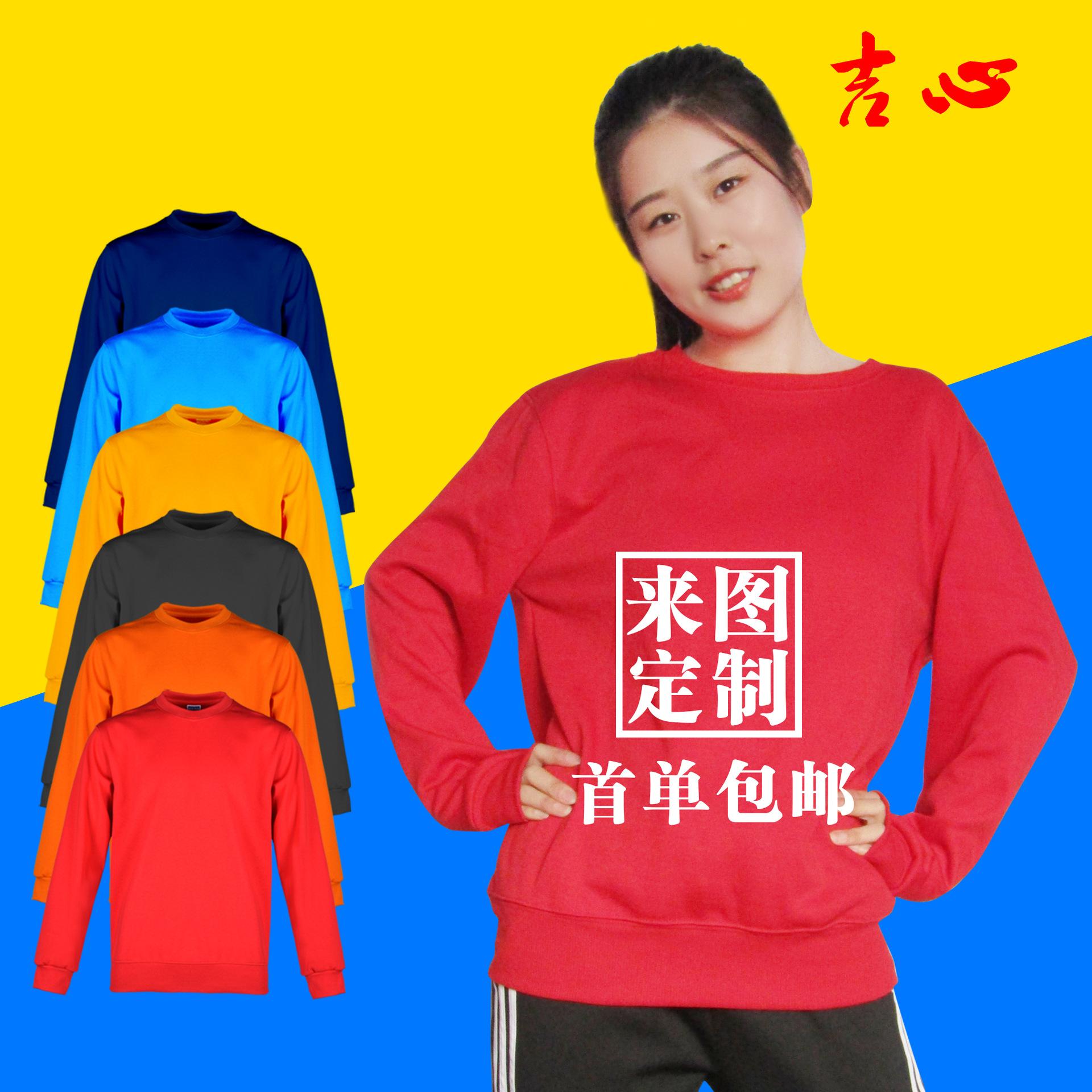 速干圆领卫衣男 定制订做diy纯色空白圆领纪念活动班服广告衫