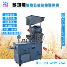 玉米面条机全自动自熟商用五谷杂粮面条机米线冷面机XQ-130型邢台烯全机械供应厂家图片