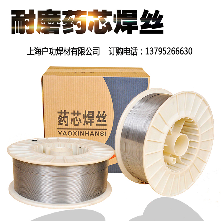 LZ570耐磨板堆焊焊丝