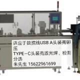 数据线装铁壳激光焊自动化设备 数据线装铁壳焊接自动机