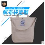 温州市帆布袋定制厂家 全棉印花帆布袋价格 创意环保棉布袋价格