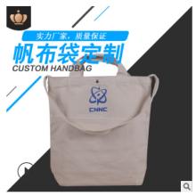 温州市帆布袋定制厂家 全棉印花帆布袋价格 创意环保棉布袋价格批发
