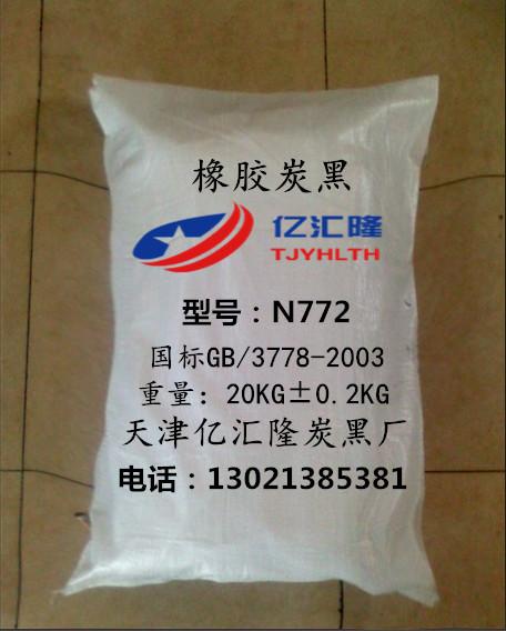 天津半补强炭黑N772+天津亿汇隆半补强炭黑厂批发和销售半补强炭黑N772