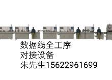数据线成型全工序对接机图片