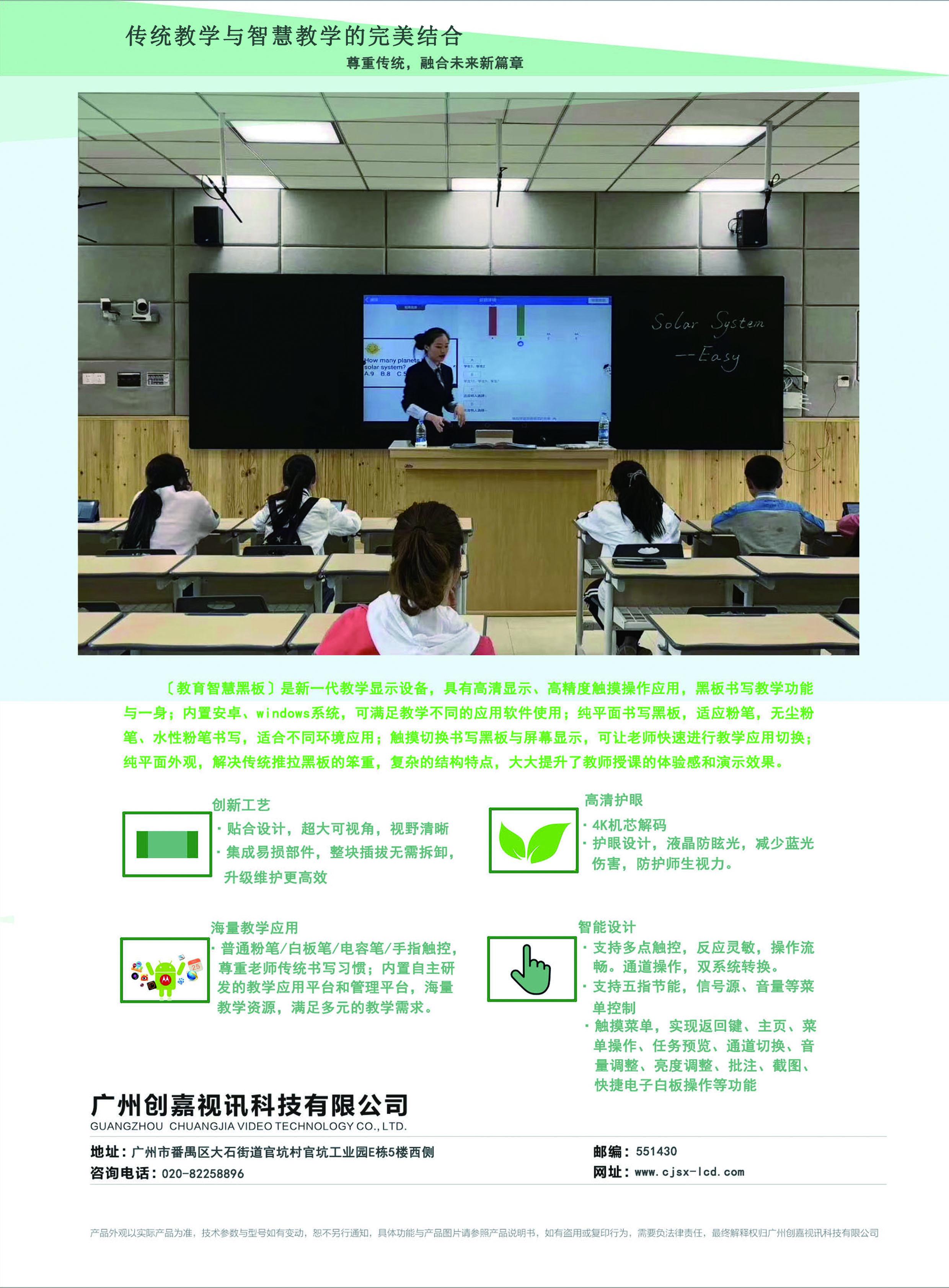 广州纳米智慧黑板生产厂家报价批发商【广州创嘉视讯科技有限公司】