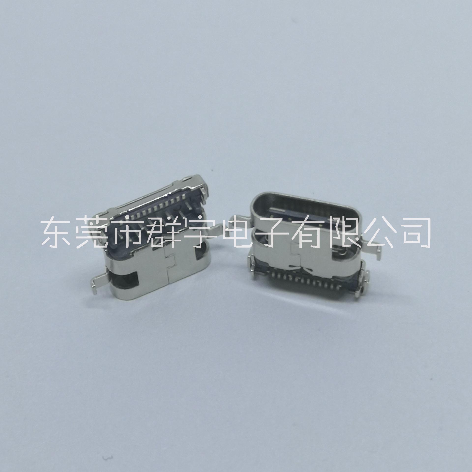 Type-c母座厂家  Type-c母座24P沉板2.0价格  销售 定制 【东莞市群宇电子有限公司】