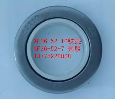 油封XF36-52-10常州武进WRY热油泵密封耐高温350度
