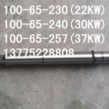 包邮常州市武进热油泵厂配件WRY22-37KW100-65-240(230)257泵轴 热油泵泵轴