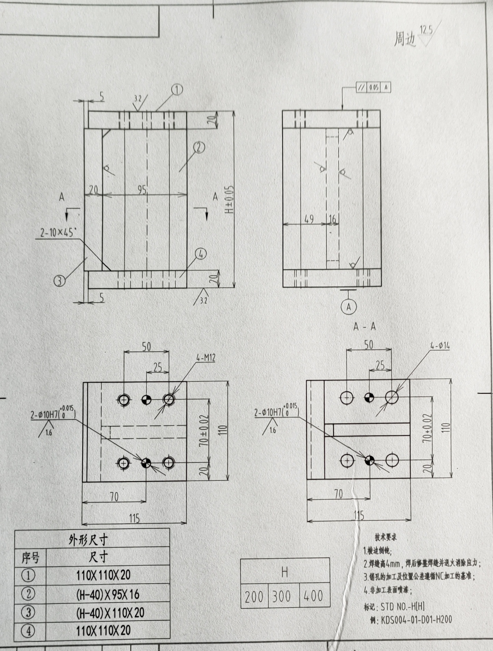 标准 补高台(可定制标准