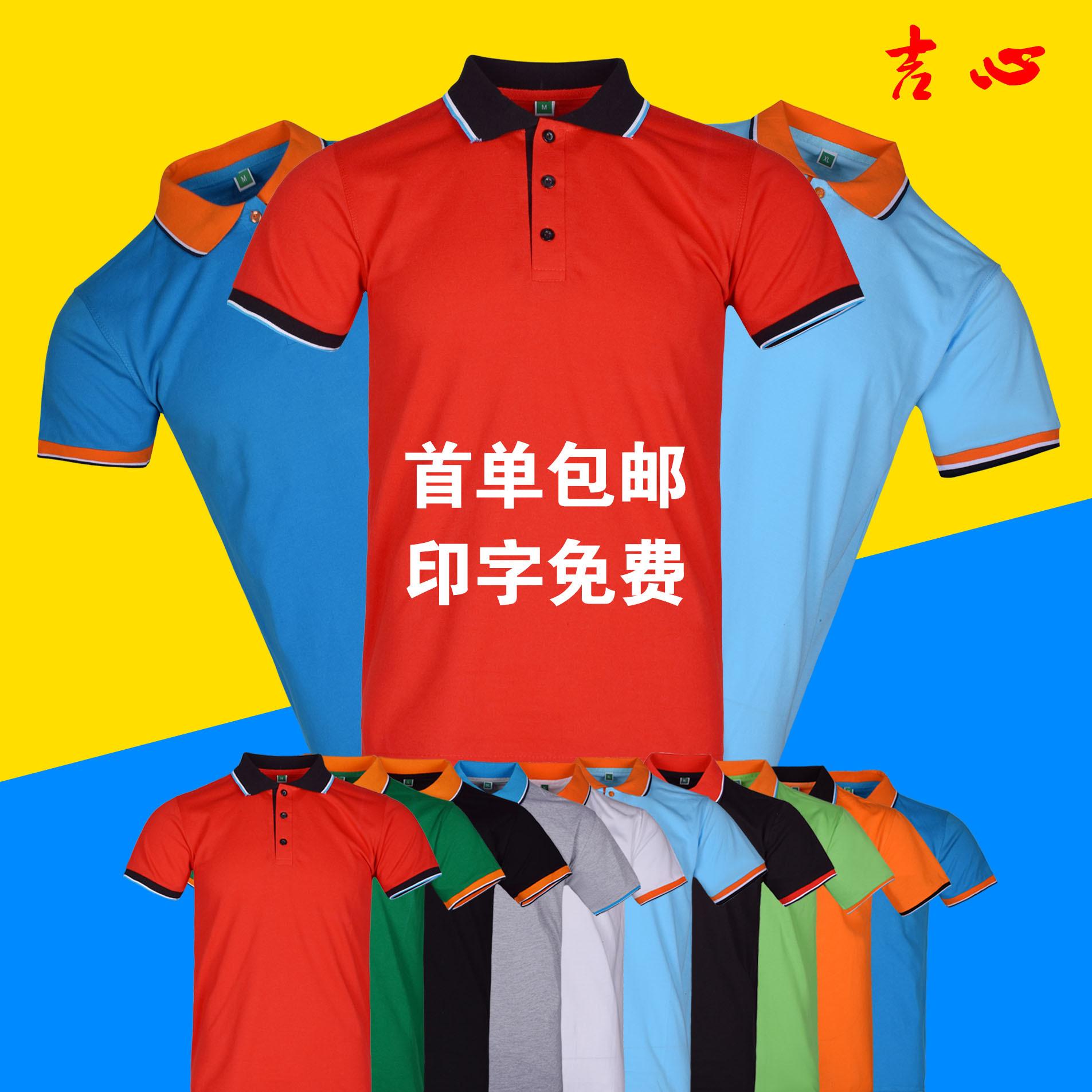 夏季CVC撞色T恤文化衫拼色翻领立领60棉短袖广告衫工厂定制logo
