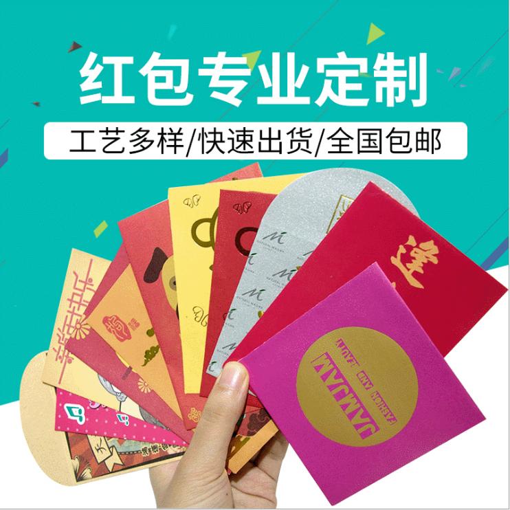 红包印刷@2020广州新年红包印刷厂家 【可定制】