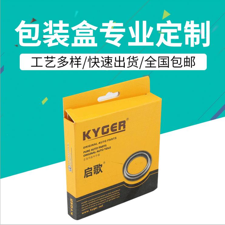 包装盒印刷@包装盒定制@广州包装盒生产厂家