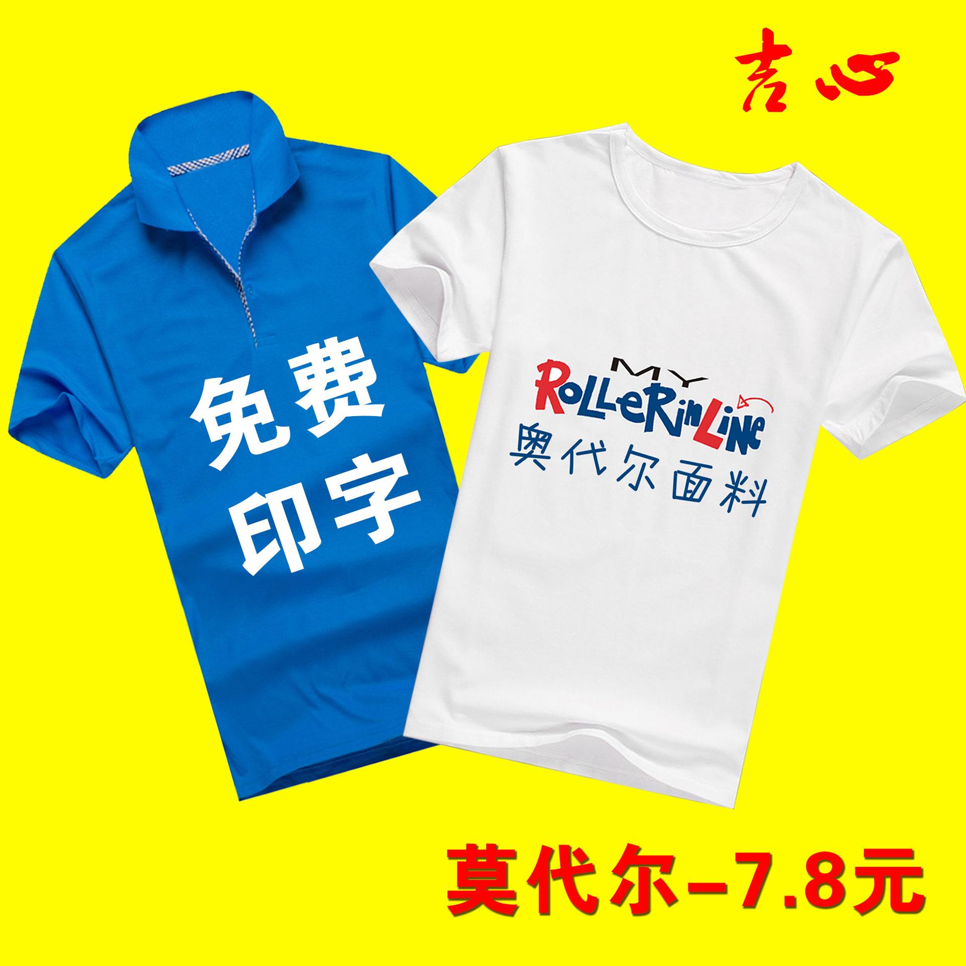 奥代尔男式t恤  空白纯色棉莱卡棉圆领文化衫  diy广告T恤定制