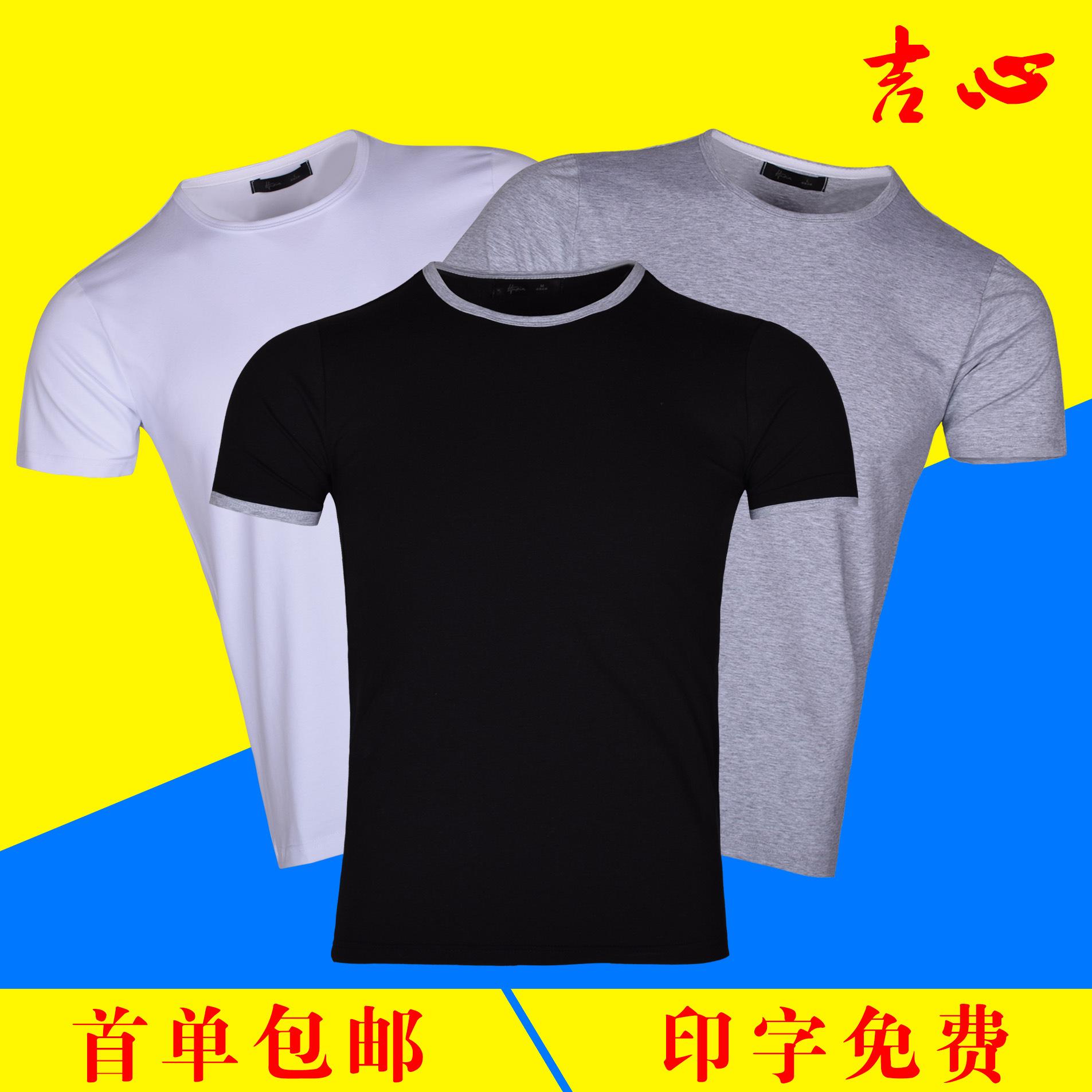冰丝棉圆领男式t恤  纯棉冰瓷氨棉空白胚衫半袖男士文化衫t恤定制