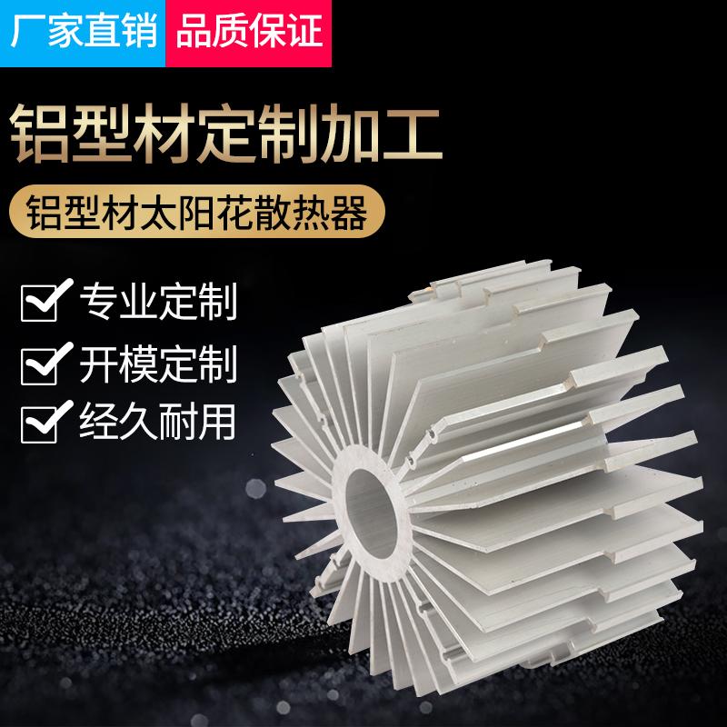 厂家直销开模定制深加工铝型材各类散热片散热器太阳花 铝型材led灯具散热器开模定制 铝型材太阳花散热器
