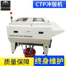 热敏CTP冲版机生产厂家批发价格图片