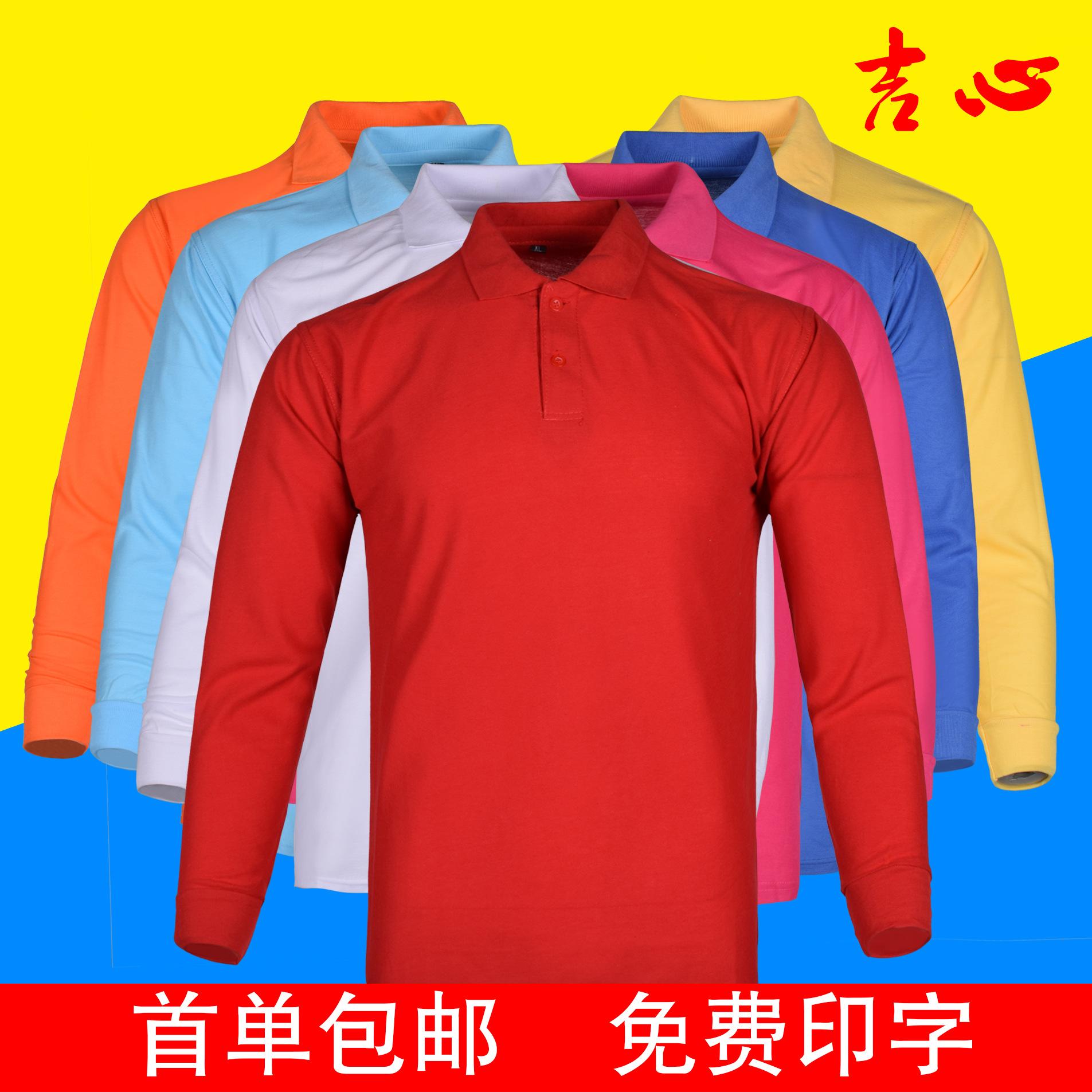 CVC涤棉网眼长袖广告T恤衫销售