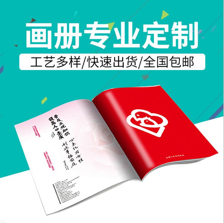 广告宣传册∣产品宣传画册∣企业画册-广州市尚彩印刷有限公司