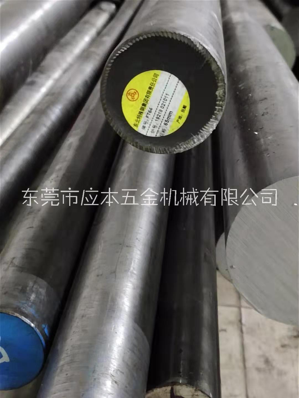 中山市压铸模具钢材-厂家H13价格-进口压铸模具钢材-SKD61是什么成分【东莞市应本五金机械有限公司】