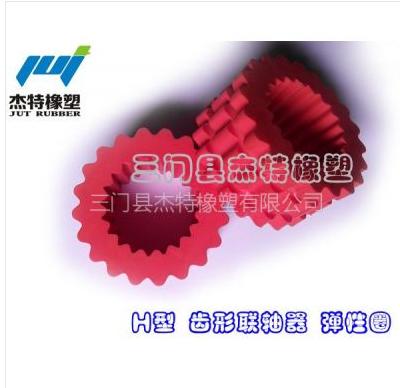 H型联轴器弹性圈厂家直销