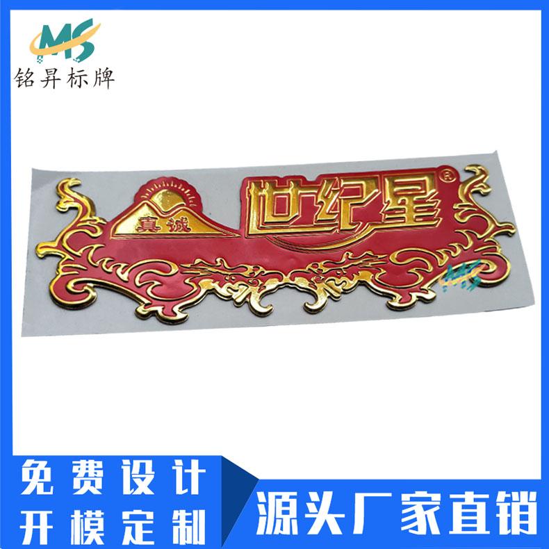 厂家定做玩具三维立体标牌 热压PVC凹凸3d贴纸三维软塑标贴logo制作