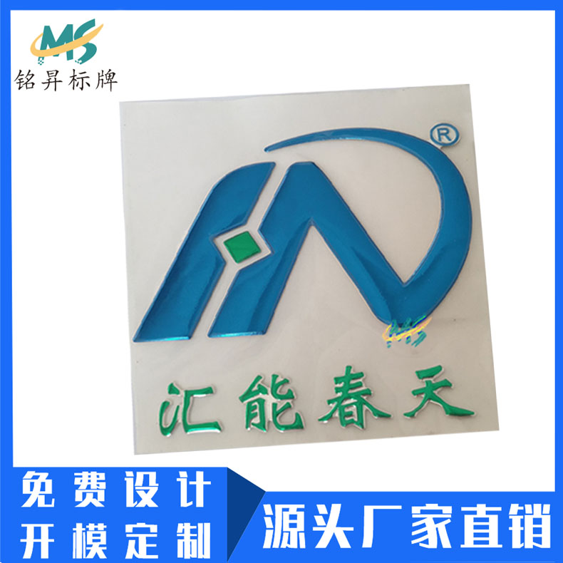 厂家定做空调机三维立体商标贴 PVC热压软塑3d贴纸丝印logo制作