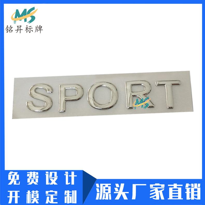 佛山厂家定做包装盒分体3d贴纸 PVC软塑立体标牌三维分体标