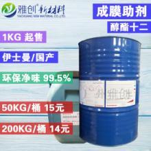 成膜助剂 环保成膜助剂 醇酯十二texanol 环保十二碳醇酯图片