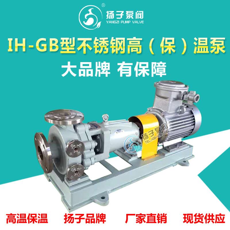 IH-GB不锈钢离心泵高温泵保温泵化工离心泵耐碱泵 不锈钢离心泵 高温泵 不锈钢离心泵 高温泵 保温泵