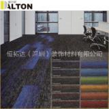 佘诗曼-道尔顿-办公商用会议室地毯-方块地毯地垫
