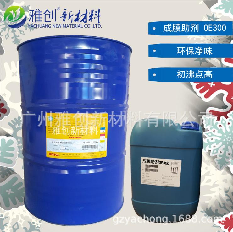 环保水低味成膜助剂 成膜助剂OE-300无VOC 伊士曼成膜助剂OE300酯醇