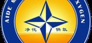 山东爱德净化工程股份有限公司