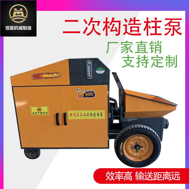 混凝土输送泵车小型细石泵二次结构浇筑机斜式二次构造柱泵上料机