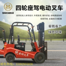 环保全电动堆高搬运装卸车叉车铲车液压1吨2吨小型四轮座驾式叉车图片