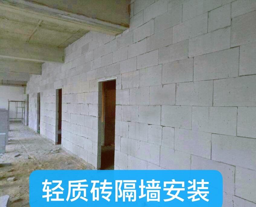 轻质砖隔墙安装专业服务-轻质砖块-混凝土砌块