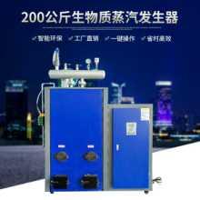 苏州生物质蒸汽发生器  200公斤生物质蒸汽发生器 商用生物质蒸汽发生器图片