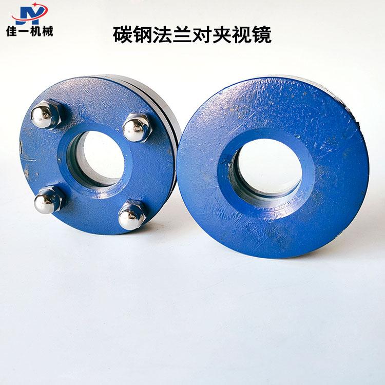 小规格碳钢法兰对夹视镜 平焊碳钢法兰视镜 油罐专用焊接法兰视镜