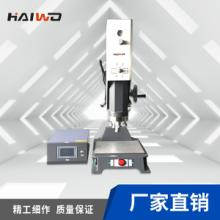 直销超声焊接机 塑料 超声波塑料焊接机 超声波焊接 全自动转盘焊机批发