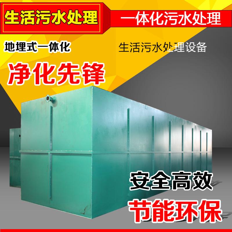 皮革污水处理设备加工废水处理设备销售