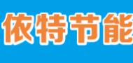 宜昌依特节能设备有限公司