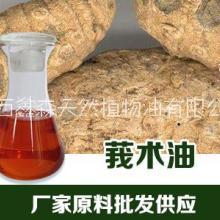 莪术油 天然植物提取香料油 鑫森现货