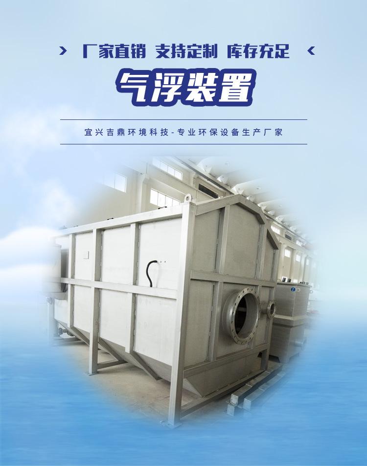 气浮装置销售
