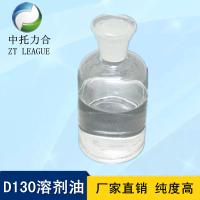 D130溶剂油
