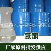 氮酮 植物提取原料油 鑫森现货