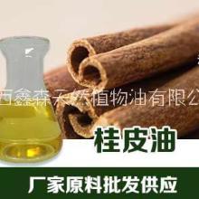 桂皮油 天然植物提取精油 鑫森现货供应