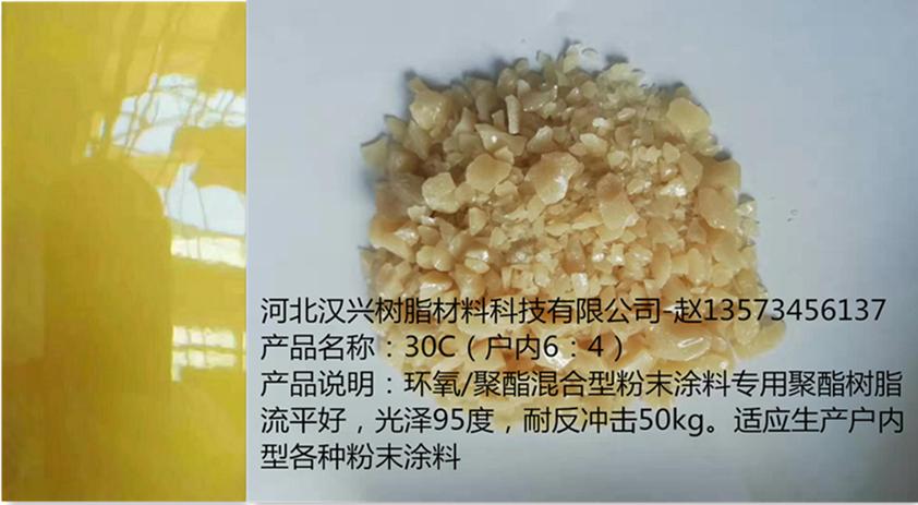 河北汉兴户内乳白色聚酯树脂