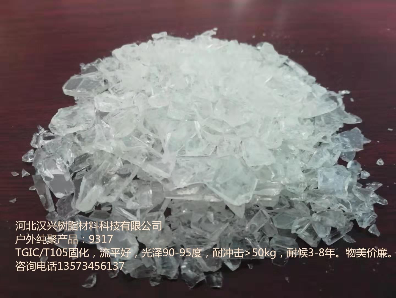超耐候粉末涂料专用聚酯树脂