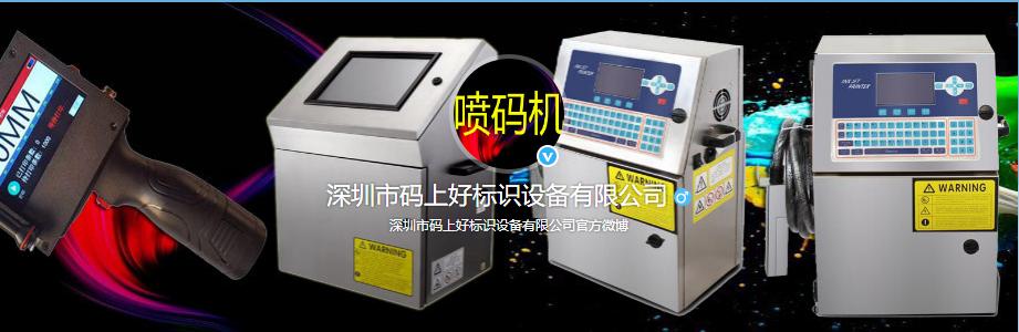 深圳龙岗管材管道电线包装盒打标机厂家批发价格